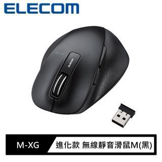 【ELECOM】M-XG進化款 無線靜音M(黑)