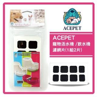 【ACEPET】寵物活水機/飲水機912 活性碳濾心/濾網片*2包組(L803B01)