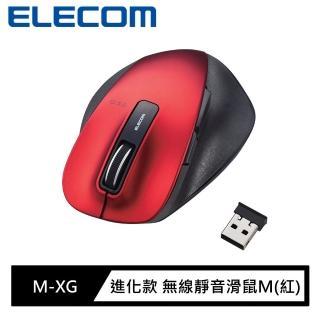 【ELECOM】M-XG進化款 無線靜音M(紅)