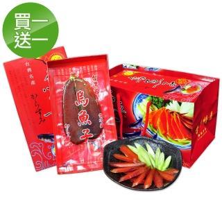 【買一送一】台灣野生黑金烏魚子禮盒1盒(約4兩/片/盒/贈提袋/共2盒)