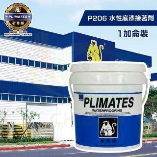【金絲猴】《底漆》水性底漆接著劑P-206-2(1加侖裝)