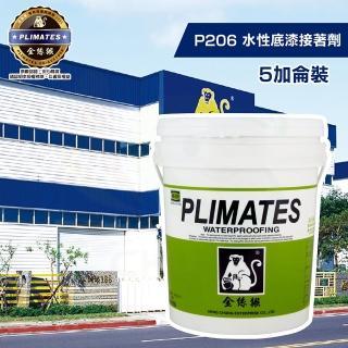【金絲猴】《底漆》水性底漆接著劑P-206-2(5加侖裝)