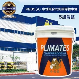【金絲猴】《彈泥》水性複合式乳膠彈性水泥P-235(5加侖裝)