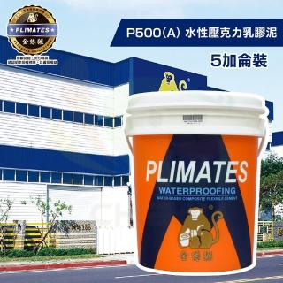 【金絲猴】《彈泥》水性壓克力乳膠彈性水泥P-500(5加侖裝)