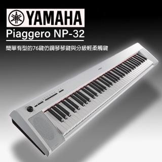 【YAMAHA 山葉】寬音域76鍵可攜式電子琴 / 贈琴袋.耳機.保養組 公司貨(NP-32WH)