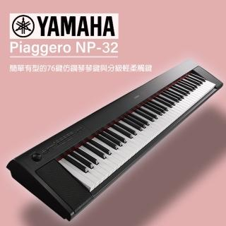 【YAMAHA 山葉】寬音域76鍵可攜式電子琴 / 贈琴袋.耳機.保養組 公司貨(NP-32BK)