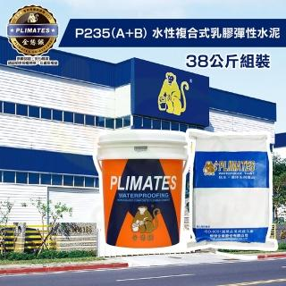 【金絲猴】《中塗》水性複合式乳膠彈性水泥P-235 A劑+B劑(38公斤組裝)