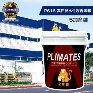 【金絲猴】《中塗》水性橡化瀝青膠P-616(5加侖裝)