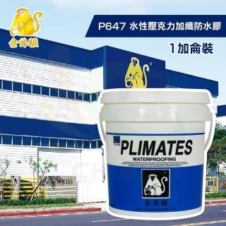 【金絲猴】《面漆》壓克力加纖防水膠P-647(1加侖裝)