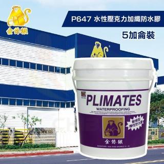 【金絲猴】《面漆》壓克力加纖防水膠P-647(5加侖裝)