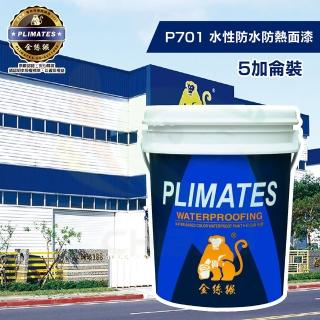 【金絲猴】《面漆》水性防水防熱面漆P-701(5加侖裝)