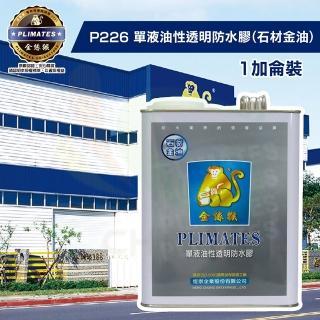 【金絲猴】《石材金油》單液油性透明防水膠P-226(1加侖裝)