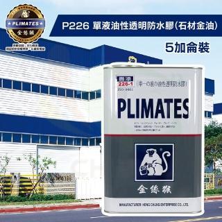 【金絲猴】《石材金油》單液油性透明防水膠P-226(5加侖裝)