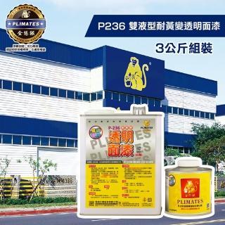 【金絲猴】《石材金油》雙劑型耐黃變透明面漆P-236(3公斤組裝)