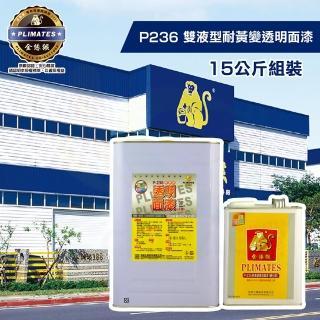【金絲猴】《石材金油》雙劑型耐黃變透明面漆P-236(15公斤組裝)