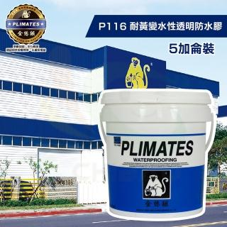 【金絲猴】《石材金油》耐黃變水性透明防水膠P-116(5加侖裝)