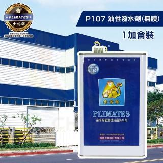 【金絲猴】《石材金油》「無膜」油性潑水劑P-107(1加侖裝)