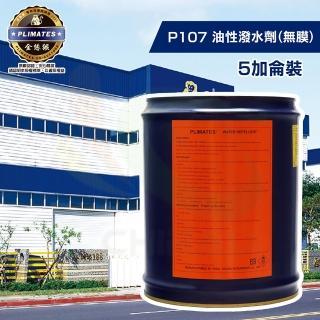 【金絲猴】《石材金油》「無膜」油性潑水劑P-107(5加侖裝)