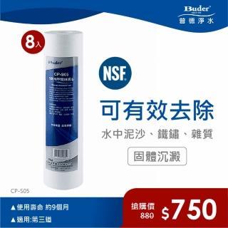 【普德Buder】NSF 5M PP 纖維10吋濾心 CP-S05(8入)