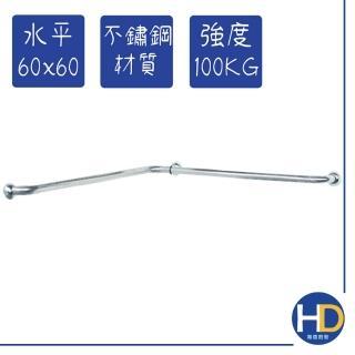 【雙手萬能】安護水平L型不鏽鋼安全扶手60x60cm(安全扶手 銀髮族)
