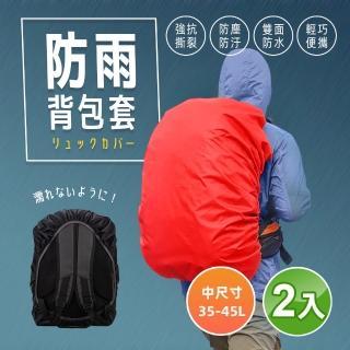 【阿莎&布魯】防雨防塵背包防雨套/35-45L(超值二入)