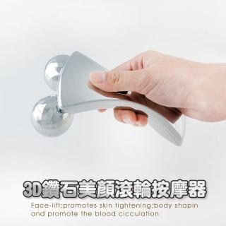 【必翔銀髮】3D鑽石美顏滾輪按摩器