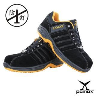【PAMAX 帕瑪斯】頂級專利抗菌氣墊、防穿刺、高抓地力安全鞋、後腳跟反光設計(P09002HP /男)