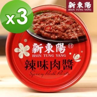 ~新東陽~辣味肉醬160gx3入