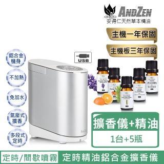 【ANDZEN】日系風格定時精油鋁合金擴香儀AZ-8500(送澳洲單方純精油10mlx5瓶)