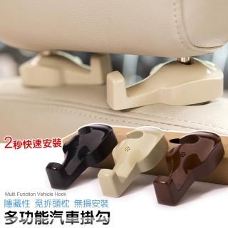 第二代 隱藏式汽車掛勾 椅背頭枕掛勾(1組2入)