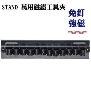 【STNAD】230mm12片組磁鐵工具夾