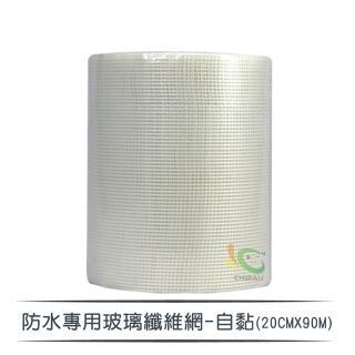 【金絲猴】《抗裂補強》玻璃纖維網-自黏(20公分 X 90公尺)