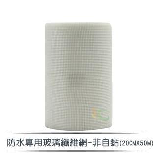 【金絲猴】《抗裂補強》玻璃纖維網-非自黏(20公分 X 50公尺)