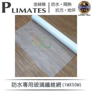【金絲猴】《抗裂補強》玻璃纖維網-非自黏(1公尺 X 50公尺)