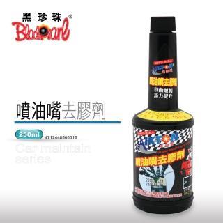 【黑珍珠】埃克盾汽油精- 噴油嘴去膠劑(250ml)