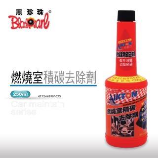 【黑珍珠】埃克盾汽油精-燃燒室積碳去除劑(250ml)