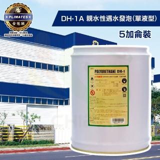 【金絲猴】《灌注材》「單液型」親水性遇水發泡DH-1A(5加侖裝)