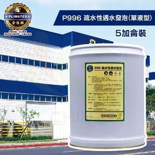 【金絲猴】《灌注材》「單液型」斥水性遇水發泡PU-996(5加侖裝)