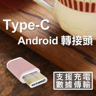 Micro USB 轉 Type-C 轉接頭 金屬磨砂質感充電傳輸專用(2入裝)