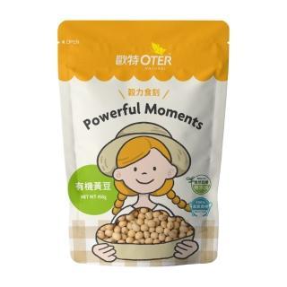 【歐特】有機黃豆(450g)