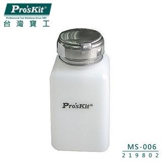 【ProsKit 寶工】點滴瓶 6oz/170ml  MS-006