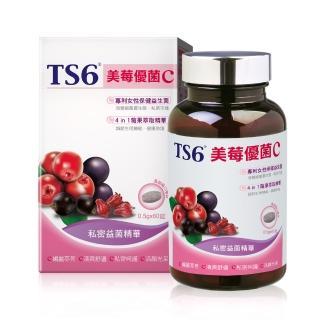 【TS6】蔓越莓/OPC-美莓優菌C(60顆 盒)