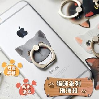 【看劇必備】貓咪系列 指環扣 手機架(指環架 手機支架 指環支架 防止滑落 單手操作大螢幕)
