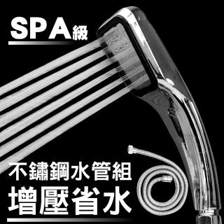 不鏽鋼水管-1.5米組 SPA級加壓方型蓮蓬頭-300孔