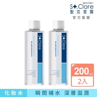 【St.Clare聖克萊爾】玻尿酸高機能保濕液(買一送一)