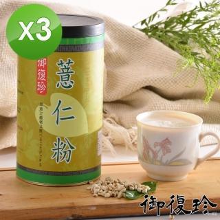 【御復珍】薏仁粉3罐組(500g/罐)