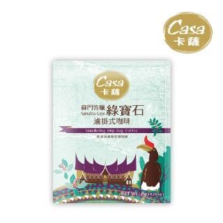 【Casa卡薩】蘇門答臘 綠寶石 濾掛式咖啡 6入