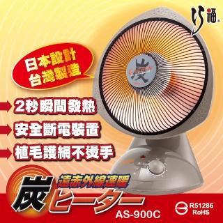 【巧福】12吋碳素纖維電暖器 AS-900C(炭素/電暖器/暖氣)