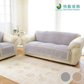 【格藍傢飾】格絨舒柔保暖沙發墊2人座