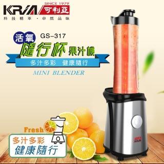 【KRIA可利亞】活氧隨行杯果汁機/調理機(GS-317)